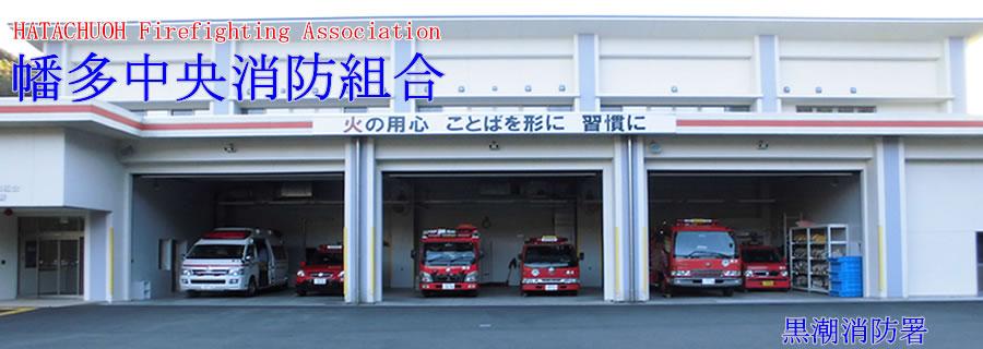 幡多中央消防組合